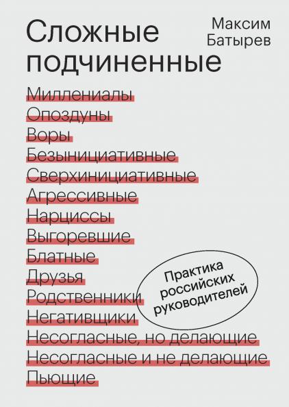 Сложные подчиненные. Практика российских руководителей - Максим Батырев - цитаты, рейтинг, отзывы, где купить