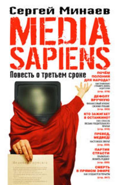 Media Sapiens Повесть о третьем сроке - Айн Рэнд - цитаты, рейтинг, отзывы, где купить