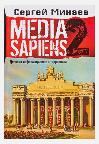 Media Sapiens Дневник медиа-терориста - Айн Рэнд - цитаты, рейтинг, отзывы, где купить