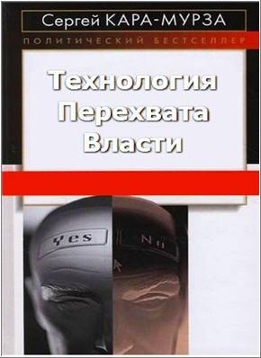Технологии перехвата власти - Сергей  Кара-Мурза - цитаты, рейтинг, отзывы, где купить
