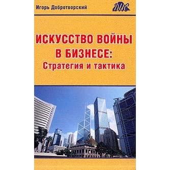 Искусство войны в бизнесе - Игорь Добротворский  - цитаты, рейтинг, отзывы, где купить