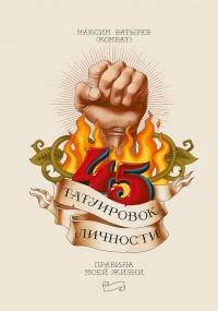45 татуировок менеджера. Правила российского руководителя - Максим Батырев - отзывы на аудиокнигу