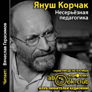 Несерьезная педагогика - Януш Корчак  - цитаты, рейтинг, отзывы, где купить
