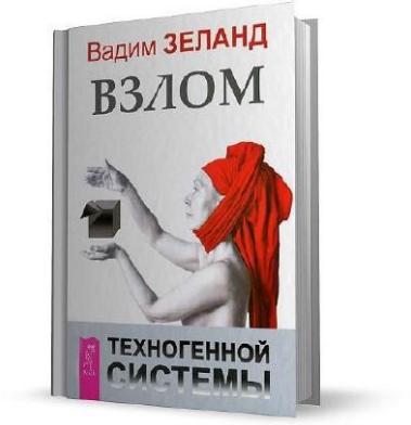 Взлом техногенной системы - Вадим Зеланд- цитаты, рейтинг, отзывы, где купить