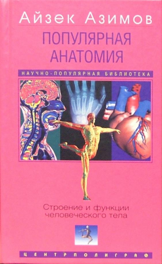 Популярная анатомия. Строение и функции человеческого тела - Айзек Азимов - цитаты, рейтинг, отзывы, где купить