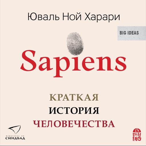 Sapiens: краткая история человечества - Юваль Ной Харари - отзывы на аудиокнигу