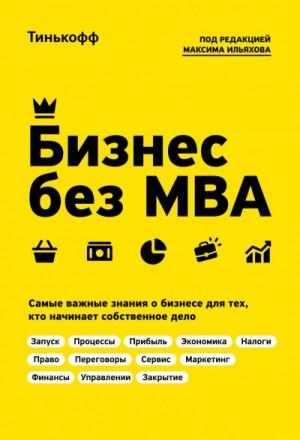 Бизнес без MBA. Самые важные знания о бизнесе для тех, кто начинает собственное дело - Олег Тиньков, Максим Ильяхов - цитаты, рейтинг, отзывы, где купить