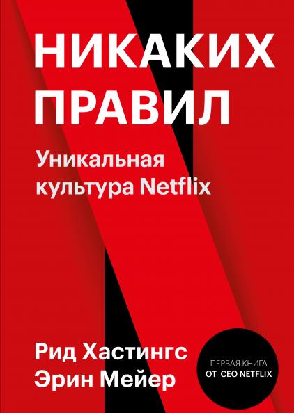 Никаких правил. Уникальная культура Netflix - Рид Хастингс, Эрин Мейер - цитаты, рейтинг, отзывы, где купить